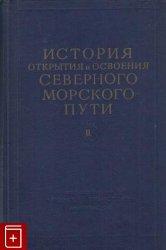 Белов М.И., Пихенсон Д.М. История открытия и освоения Северного Морского пу ...