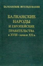 Арш Г.С. (отв.ред.) Балканские народы и Европейские правительства в XVIII - ...