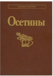 Цаллагова З.Б., Чибиров Л.А. (ред.). Осетины