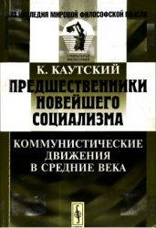 Каутский Карл. Предшественники новейшего социализма. Коммунистические движе ...
