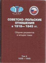 Наринский М.М., Мальгин А.В. (ред.) Советско-польские отношения в 1918-1945 ...