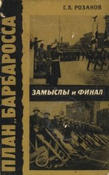 Розанов Г.Л. План «Барбаросса». Замыслы и финал