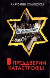 Захаров В.В., Кулишов В.Д. В преддверии катастрофы. Германия 1933-1939 годы