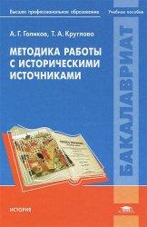 Голиков А.Г., Круглова Т.А. Методика работы с историческими источниками