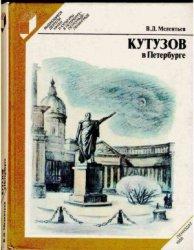 Мелентьев В. Кутузов в Петербурге