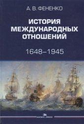 Фененко А.В. История международных отношений: 1648-1945