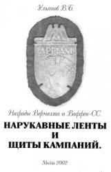 Ульянов В.Б. Награды Вермахта и Ваффен-СС. Нарукавные ленты и щиты кампаний