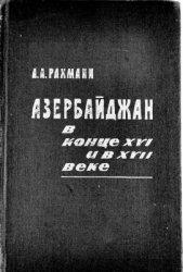 Рахмани А.А. Азербайджан в конце XVI и в XVII веке
