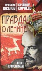 Козлов Я.В., Корнеев В.В. Правда о Ленине. Ответ клеветникам