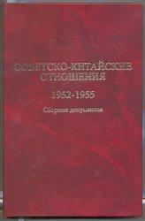 Лавров С.В. (ред.) Советско-китайские отношения 1952-1955. Сборник документ ...