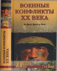 Шишов А. Военные конфликты ХХ века. От Южной Африки до Чечни