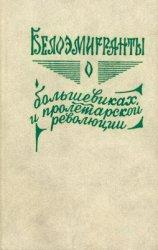 Наугольных Э.А. (ред) Белоэмигранты о большевиках и пролетарской революции. Книга 1