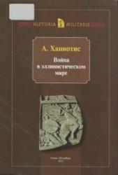 Ханиотис А. Война в эллинистическом мире. Социальная и культурная история