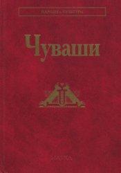 Иванов В.П., Коростелев А.Д., Ягафова Е.А. (ред.). Чуваши