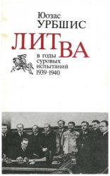 Урбшис Юозас. Литва в годы суровых испытаний, 1939-1940