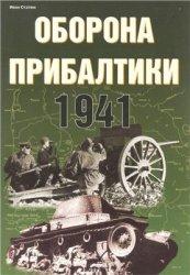 Статюк Иван. Оборона Прибалтики. 1941