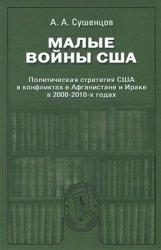 Сушенцов А.А. Малые войны США: политическая стратегия США в конфликтах в Аф ...