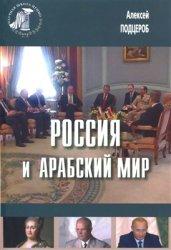 Подцероб А.Б. Россия и арабский мир