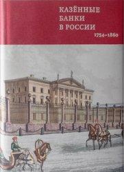 Бугров Александр. Казённые банки в России. 1754-1860 гг