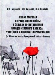 Марзоев И.Т., Казаков А.В., Казаков К.А. Первая мировая и Гражданская войны ...