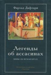 Дафтари Ф. Легенды об ассасинах: мифы об исмаилитах