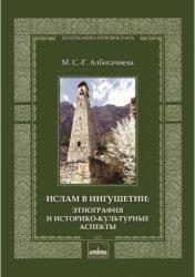 Албогачиева М.С.-Г. Ислам в Ингушетии: этнография и историко-культурные аспекты
