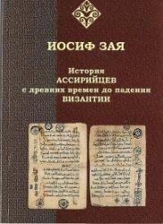 Зая Иосиф. История ассирийцев с древних времен до падения Византии
