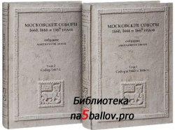 Московские соборы 1660, 1666 и 1667 гг. 2 т.
