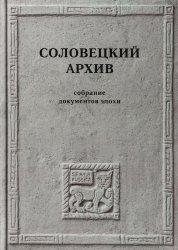 Соловецкий архив. Собрание документов эпохи