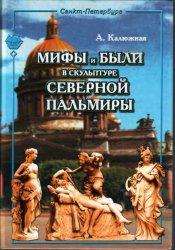 Калюжная А. Д. Мифы и были в скульптуре Северной Пальмиры.
