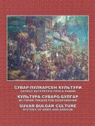 Ювенальев Ю.Ю., Ювенальев С.Ю. Культура суваро-булгар: история предметов вооружения