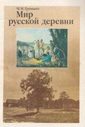 Громыко М.М. Мир русской деревни