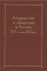 Государство и общество в России XV—начала XX века