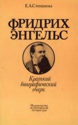 Степанова Е.А. Фридрих Энгельс: Краткий биографический очерк