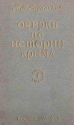 Надинский П.Н. Очерки по истории Крыма. Том 1