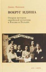 Фишман Д. Вокруг идиша: Очерки истории еврейской культуры в России и Польше