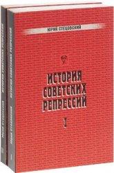 Стецовский Ю. И. История советских репрессий