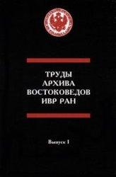 Труды востоковедов в годы блокады Ленинграда (1941-1944)