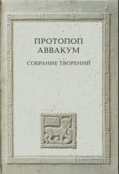 Аввакум, протопоп. Собрание творений