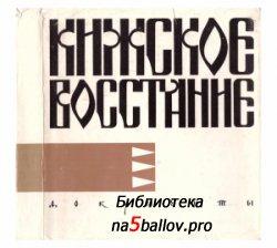 Балагуров Я.А. (ред.) Кижское восстание 1769-1771: Документы