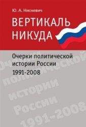 Нисневич Ю.А. Вертикаль никуда: очерки политической истории России: 1991-2008