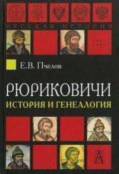 Пчелов Е.В. Рюриковичи: история и генеалогия.