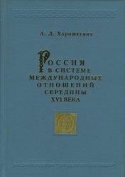 Хорошкевич А.Л. Россия в системе международных отношений середины XVI века