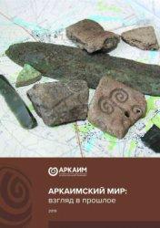 Аркаимский мир: взгляд в прошлое