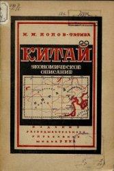 Попов-Татива Н.М. Китай. Экономические отношения