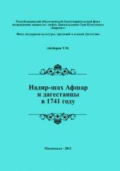 Айтберов Т.М. Надир-шах Афшар и дагестанцы в 1741 году