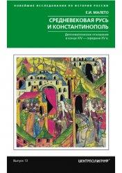 Малето Е.И. Средневековая Русь и Константинополь. Дипломатические отношения в конце XIV - середине ХV в