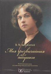 Коллонтай В.М. Моя чрезвычайная бабушка. Воспоминания внука об Александре М ...