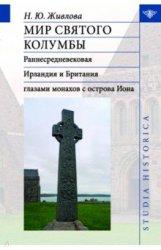 Живлова Н.Ю. Мир святого Колумбы. Раннесредневековая Ирландия и Британия гл ...