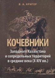 Кригер В.А. Кочевники Западного Казахстана и сопредельных территорий в сред ...